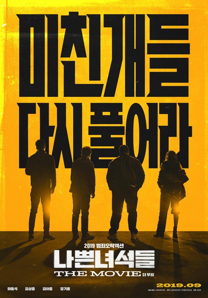 영화 '나쁜 녀석들:더 무비' 공식 포스터
