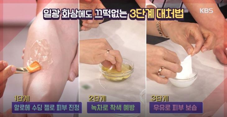 KBS2 '그녀들의 여유만만' 방송 캡처