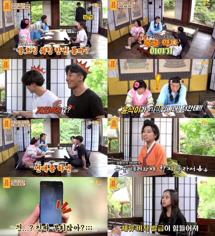 KBS joy '무엇이든 물어보살' 방송캡처