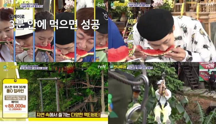 tvN '더 짠내투어'방송캡처