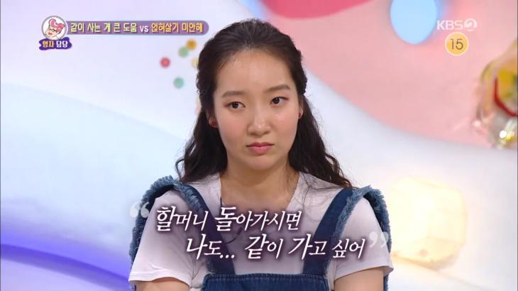 KBS 2TV 대국민 토크쇼 안녕하세요 캡처