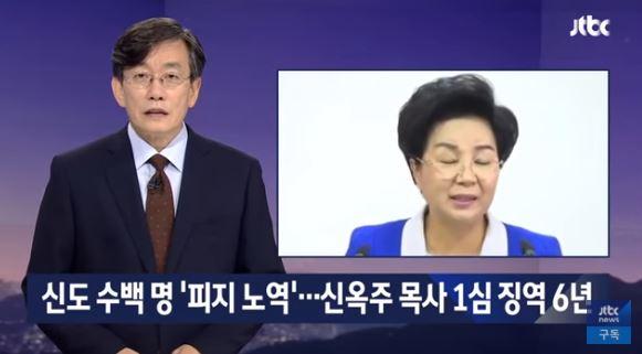 JTBC '뉴스룸' 영상 캡처