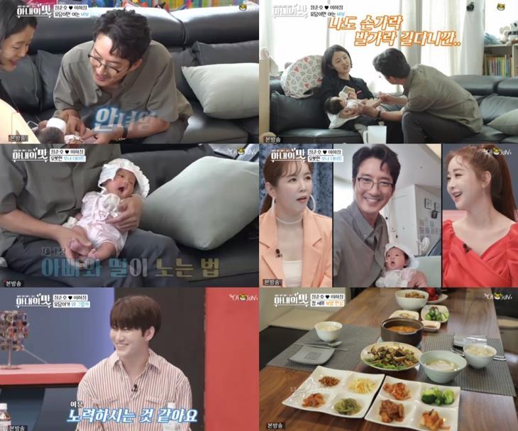 TV조선'아내의 맛'방송캡처