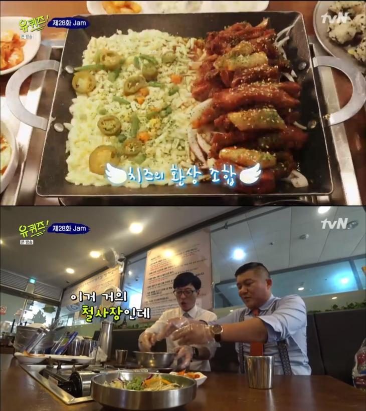 tvN '유퀴즈 온더 블럭2' 방송 캡쳐