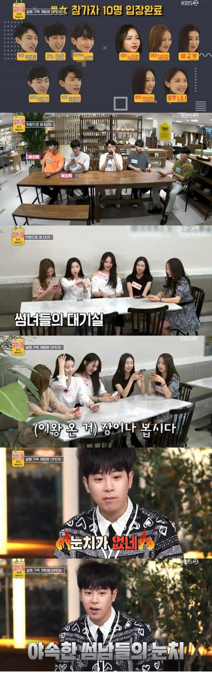 이수근 김희철 소유 피오 / KBS2 '썸바이벌 1+1' 캡처