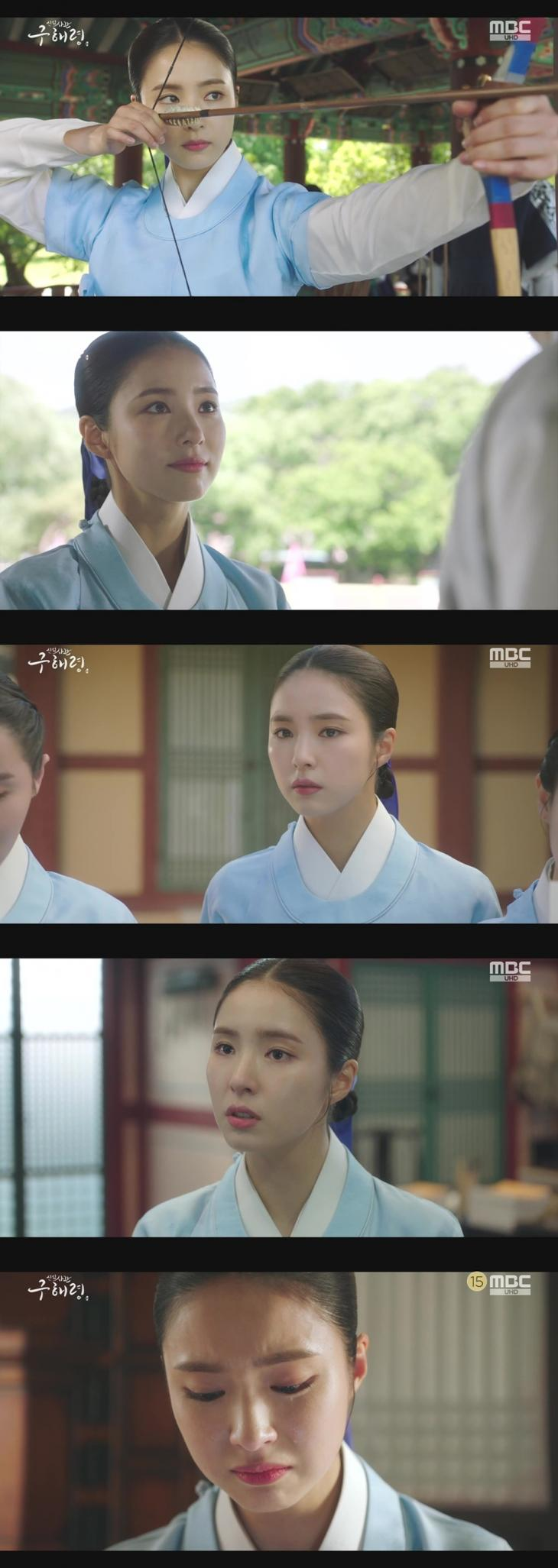 MBC '신입사관 구해령' 방송 캡처