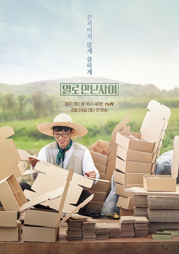 유재석 / tvN '일로 만난 사이' 공식포스터