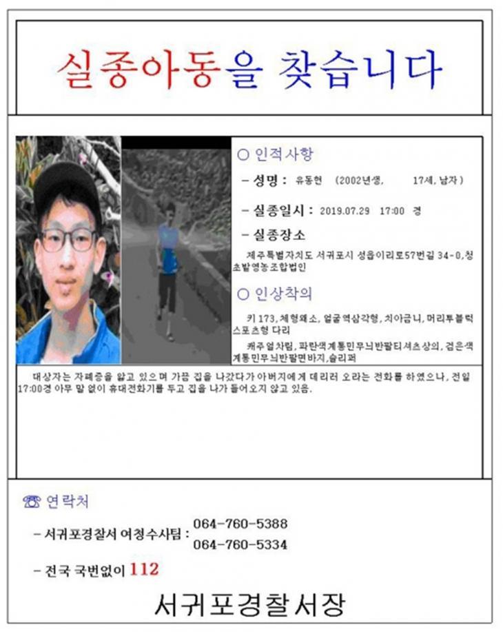 서귀포경찰서 제공