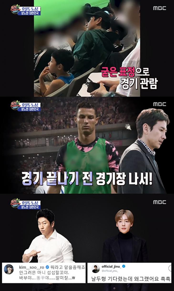 이선균 호날두 노쇼 논란 분노 / MBC '섹션TV 연예통신' 방송캡처