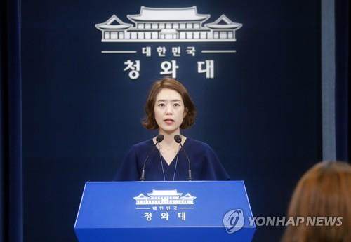 고민정 대변인 / 연합뉴스