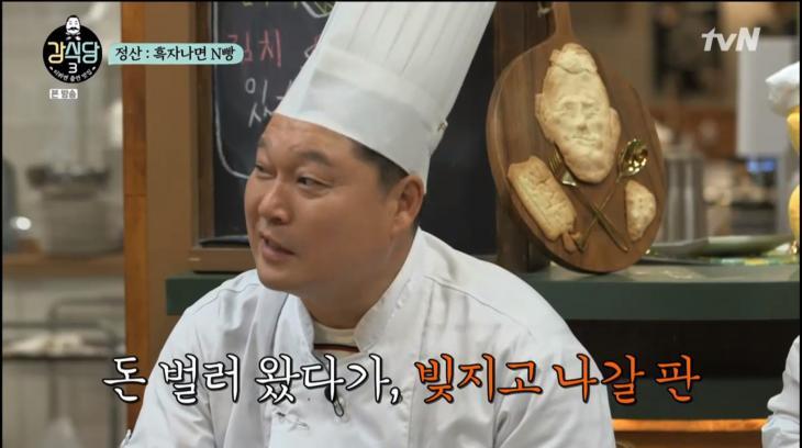 tvN '신서유기 외전 강식당 시즌3' 방송 캡처