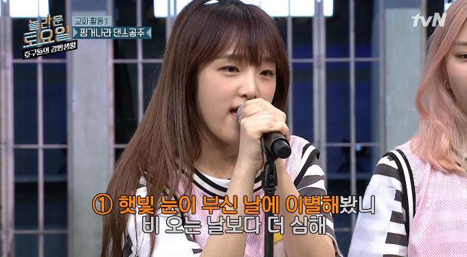 아이즈원(IZ*ONE) 최예나 / tvN '호구들의 감빵생활' 방송 캡처