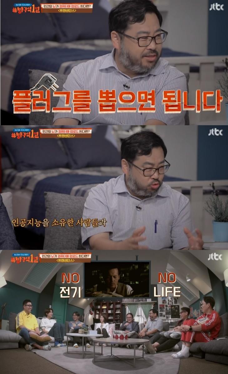 윤종신 장도연 주성철 민규동 장성규 강지영 원종우 이정모 / JTBC '방구석 1열' 캡처