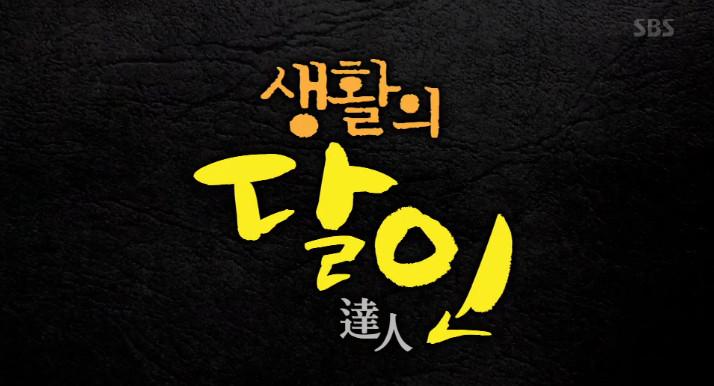 SBS '생활의달인' 방송 캡처