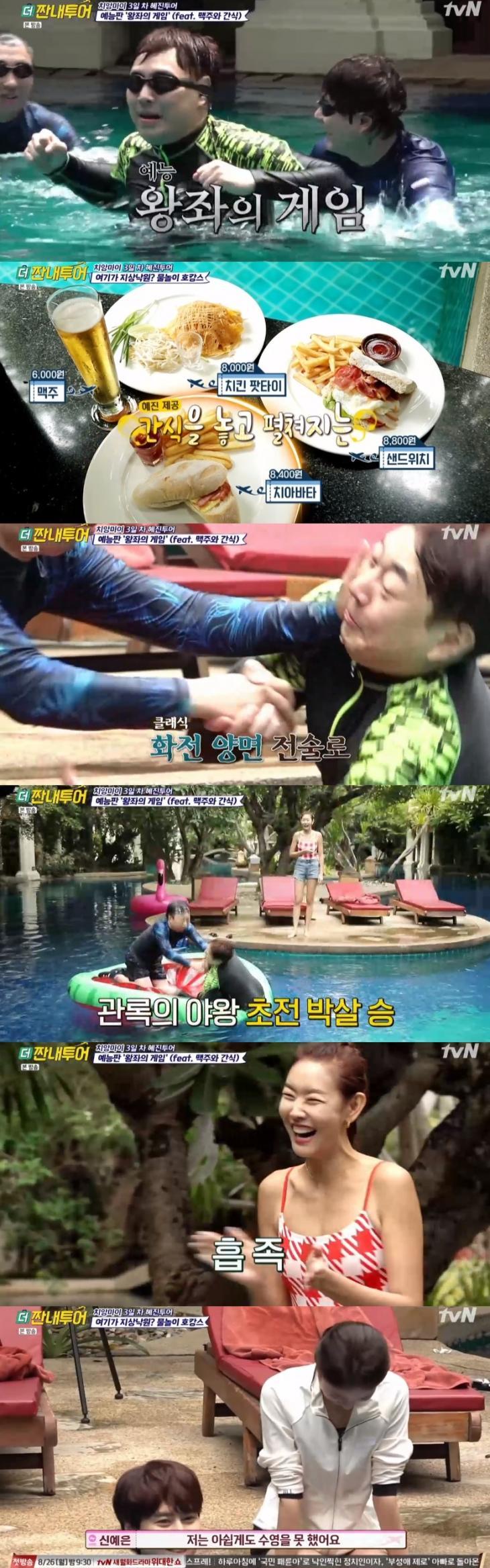 신예은 한혜진 규현 이용진 이진호 박명수 / tvN '더 짠내투어' 캡처