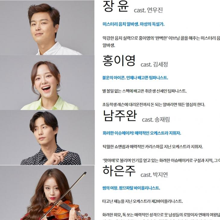 KBS2 '너의 노래를 들려줘' 인물관계도 / 공식 홈페이지