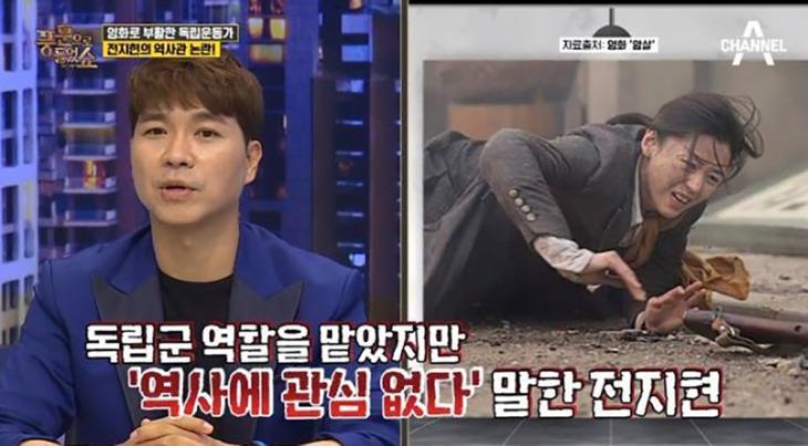 박수홍-전지현 / 채널A '풍문으로 들었쇼' 방송캡처