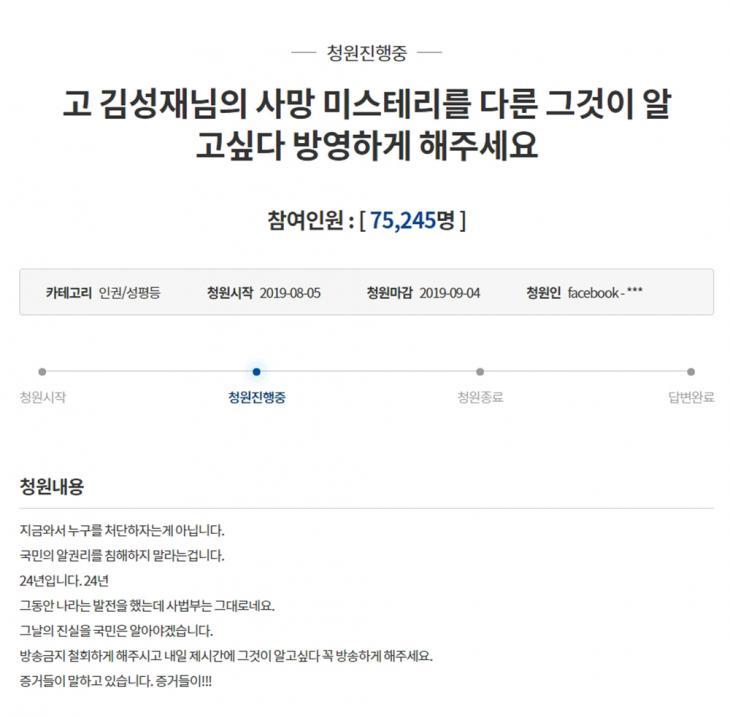 '그것이 알고싶다' 김성재 편 방영해달라 / 청와대 국민청원