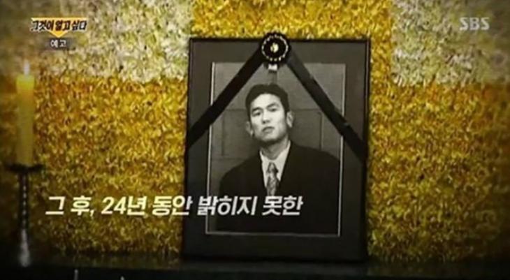 SBS '그것이 알고 싶다' 故 김성재 편 예고편