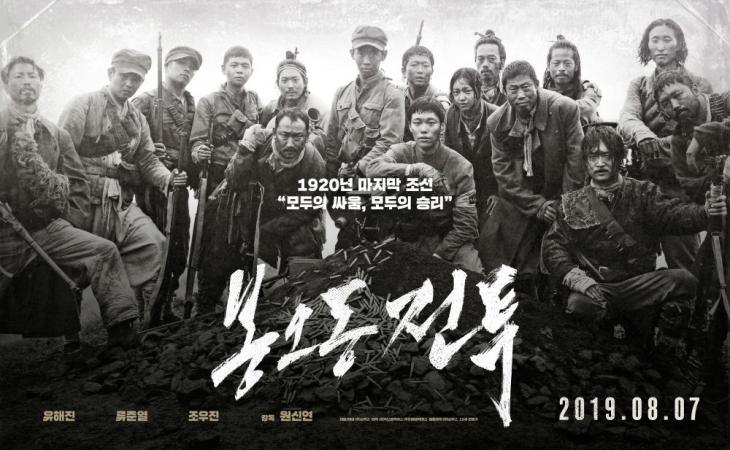 영화 '봉오동 전투' 포스터 / 쇼박스