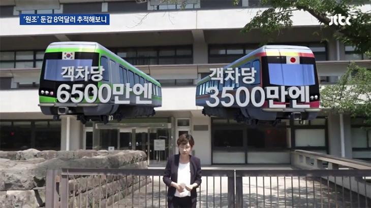 폭리를 취한 일본의 지하철 원조 / JTBC 뉴스룸