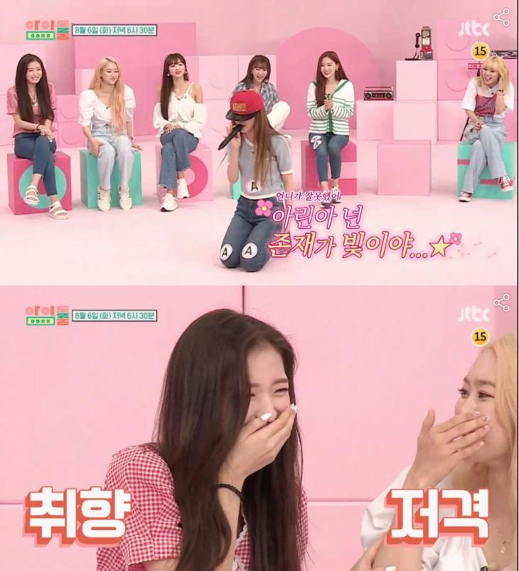 JTBC '아이돌룸' 예고편 캡처