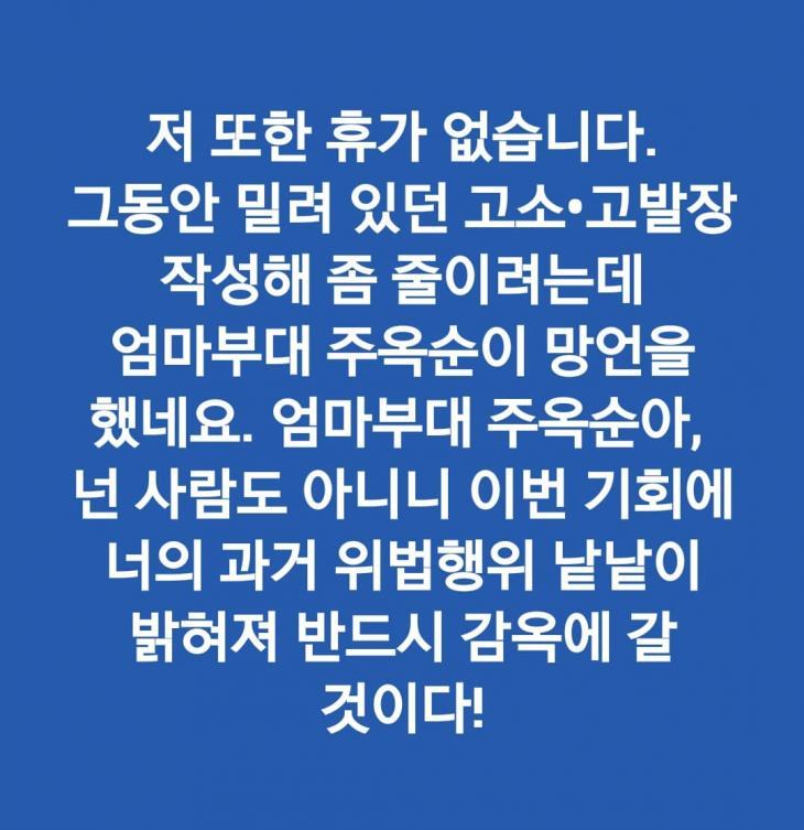 적폐청산국민참여연대 신승목 대표의 주옥순 대표 고발 예고