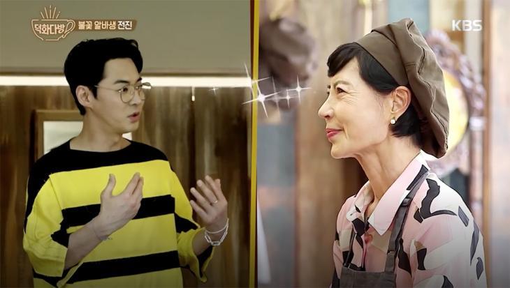 KBS2 '덕화다방' 방송 캡처