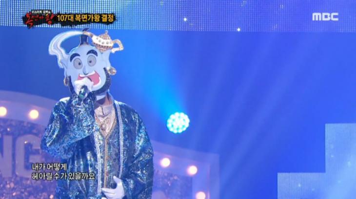 '복면가왕' 방송 캡처