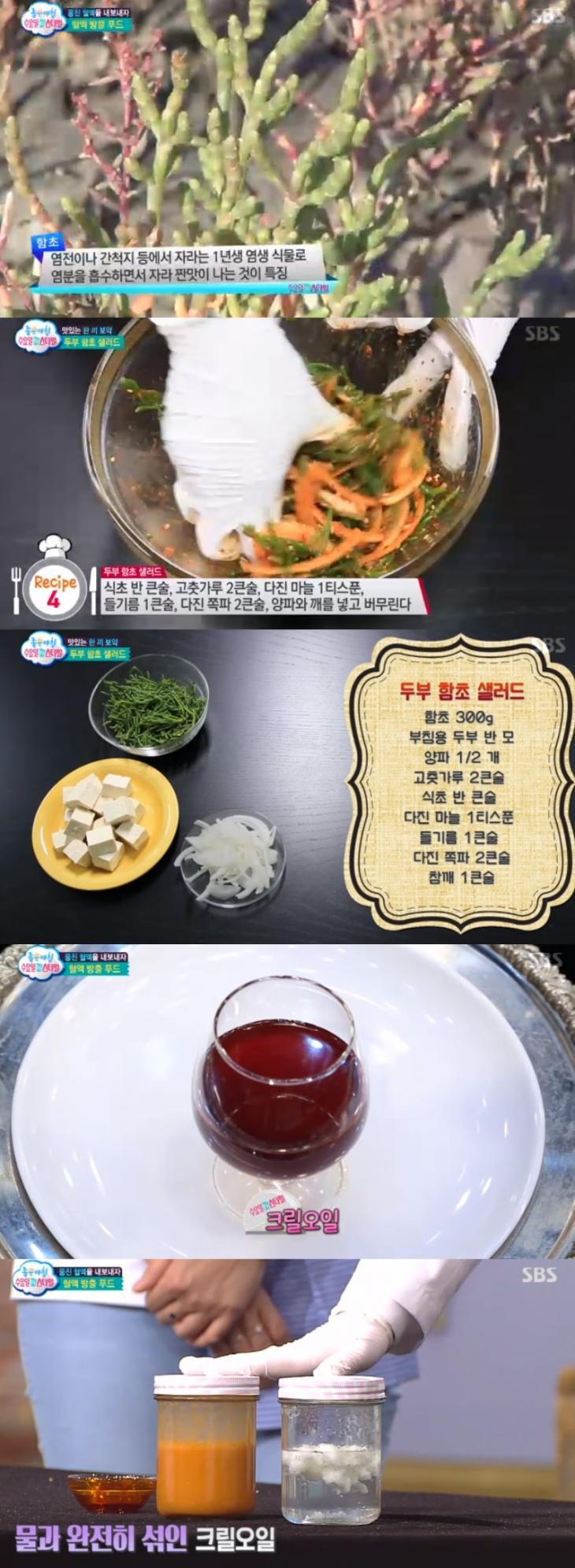SBS '생방송 좋은 아침' 캡처
