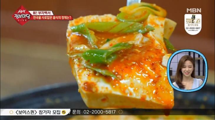 MBN '생생정보마당' 방송 캡처