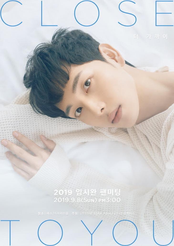 임시완 '2019 임시완 팬미팅 ~ Close to You: 더 가까이 ~' 포스터 / 플럼액터스