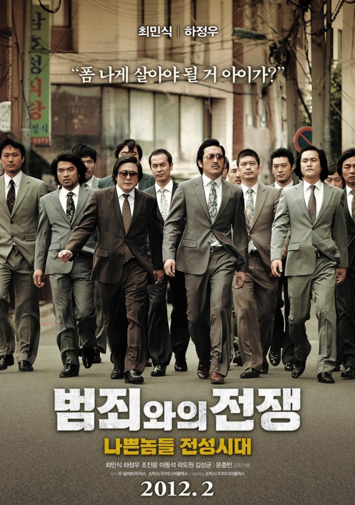 영화 '범죄와의 전쟁' 포스터