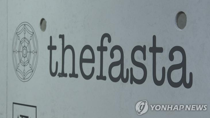 더페스타 / 연합뉴스
