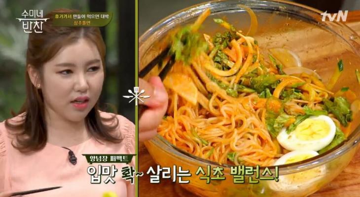 송가인 / tvN '수미네 반찬' 영상 캡처