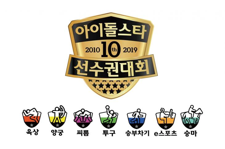 MBC '2019 추석특집 아이돌스타 선수권대회' 로고 / MBC
