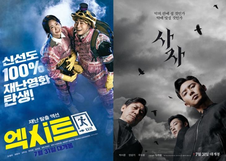 영화 '엑시트'-'사자' / 네이버 영화
