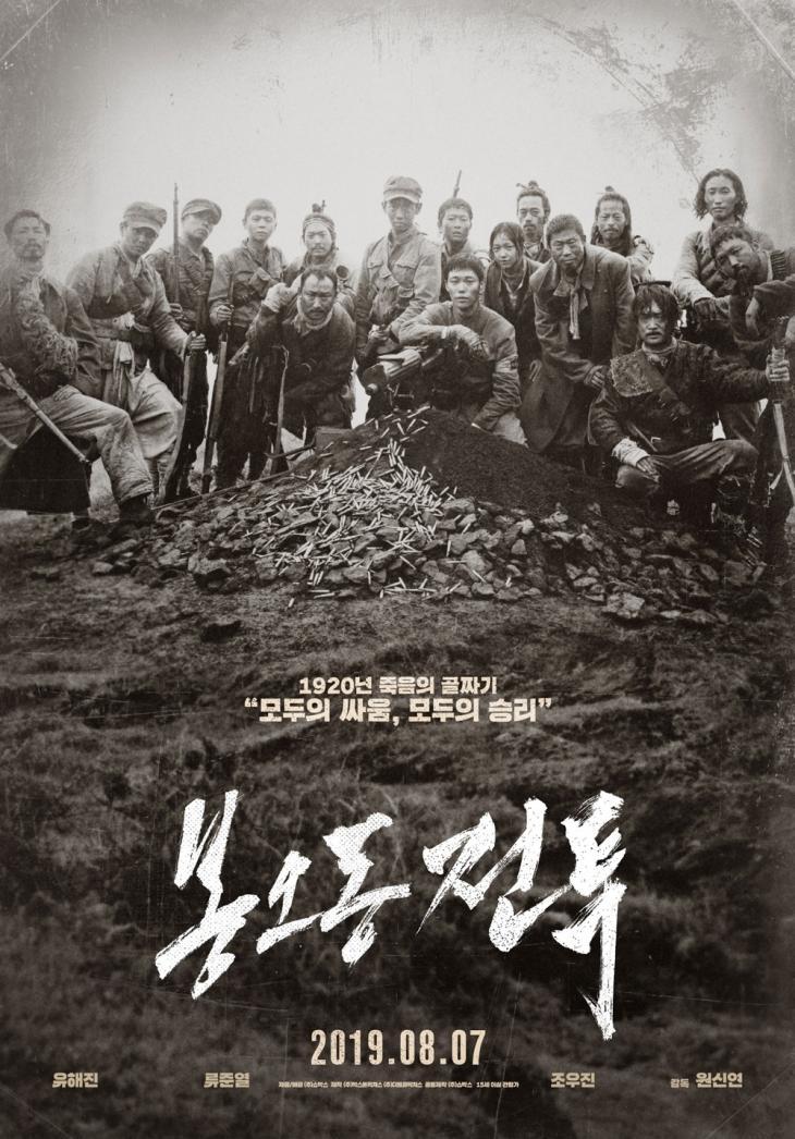 영화 '봉오동 전투' / 네이버 영화