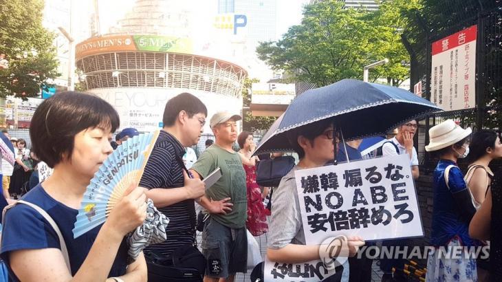 일본 시민도 'NO 아베' 아베정권 규탄. 지난 4일 한국 시민의 'NO아베' 움직임에 연대하는 일본 시민들이 신주쿠(新宿) 아루타 마에에서 반(反) 아베 집회를 여는 모습 [연합뉴스 자료사진]
