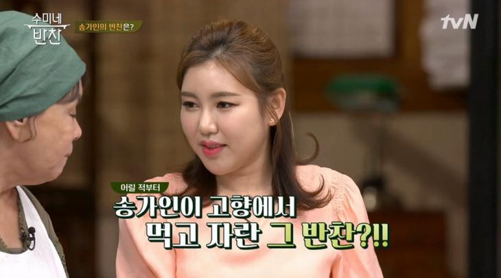 송가인 / tvN '수미네 반찬' 방송 캡처