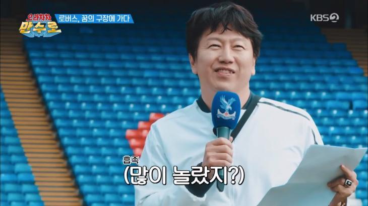 KBS 2TV 으라차차 만수로 캡처