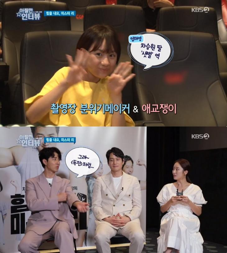 KBS2 '영화가 좋다' 방송 캡처.