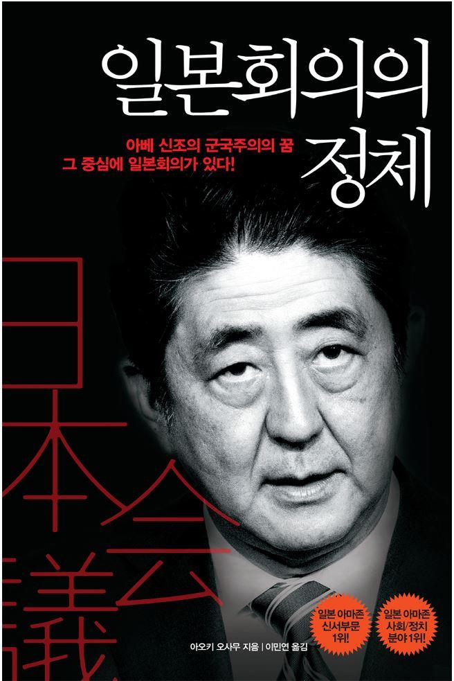 아오키 오사무의 '일본회의의 정체'