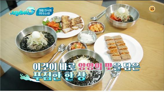 jtbc 예능 '서핑하우스' 방송 캡처