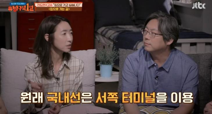방은진 감독 / JTBC '방구석1열' 캡처
