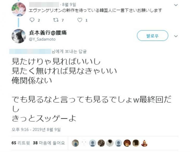 사다모토 요시유키 트위터