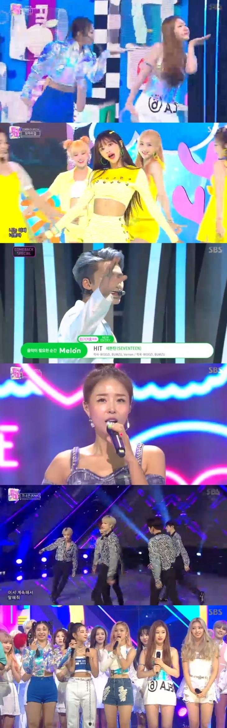 SBS 인기가요 캡처