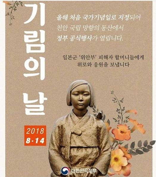 '위안부 기림의 날' 포스터 / 설리 인스타그램