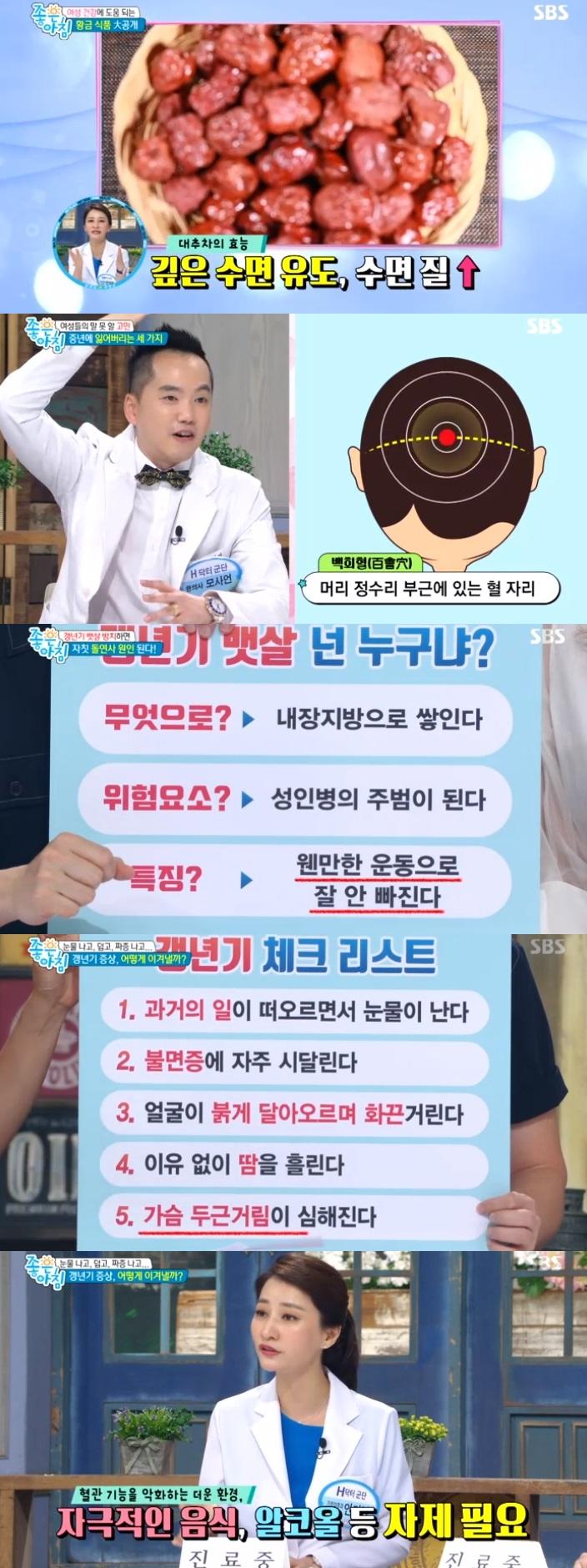 갱년기 / SBS '좋은 아침' 캡처