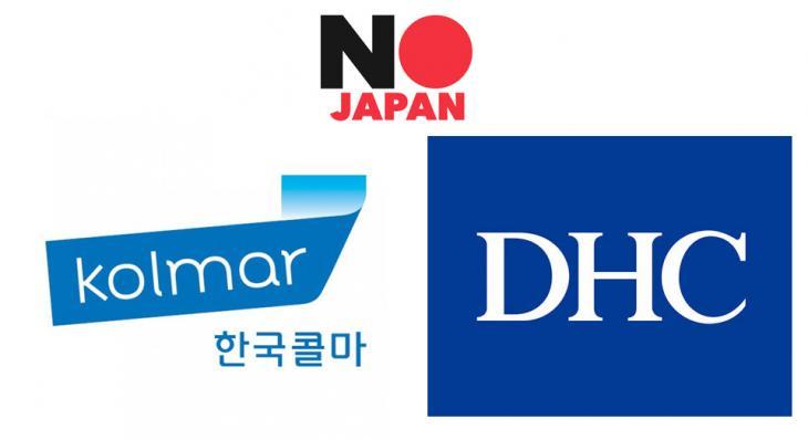한국콜마-DHC